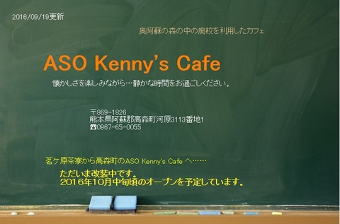 kenny's Cafe.jpg